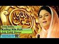 Kaabay Peh Pari Jab Pehli Nazar - Urdu Audio Naat with Lyrics - Umme Habiba