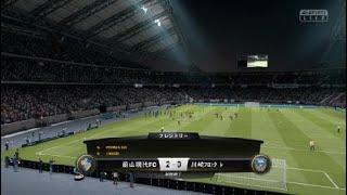 FIFA 19_AFCチャンピオンズリーグ2019予想試合蔚山現代対川崎フロンターレ