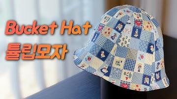 Sewing: Bucket Hat (홈패션: 튤립모자), 심지가 없어 만들기 쉽고 시원한 튤립모자 만들기