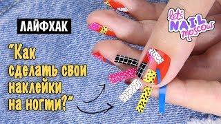 Как сделать наклейки для маникюра? | Маникюр в стиле 90-ых | DIY nail decals + 90's inspired nails