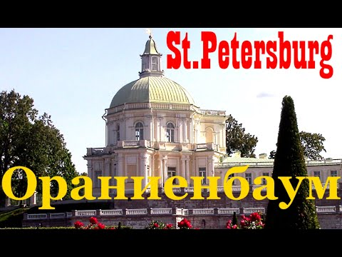 Ораниенбаум. Меншиковский дворец. Ломоносов (Санкт-Петербург 2019) || ORANIENBAUM