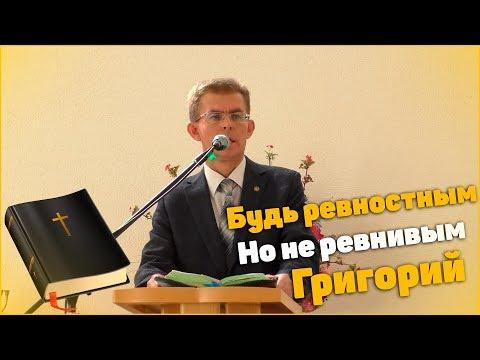 """Проповедь - Григорий """"Будь ревностным, но не ревнивым"""""""