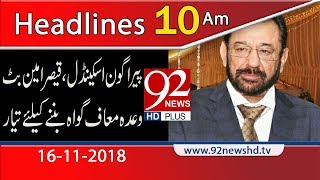 News Headlines | 10:00 AM | 16 Nov 2018 | Headlines | 92NewsHD