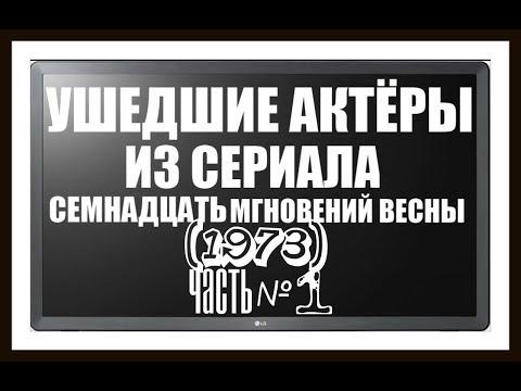 ОНИ БЫЛИ НАШИМИ КУМИРАМИ СЕМНАДЦАТЬ МГНОВЕНИЙ ВЕСНЫ 1973 ЧАСТЬ #1