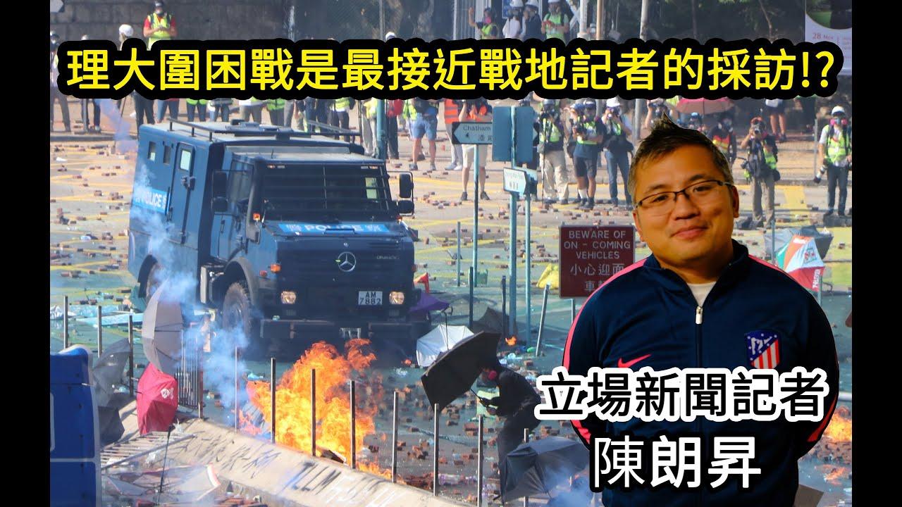 (香港第一眼戰線 立場昇哥專訪2)小編詢問昇哥 現今香港前線記者的工作同一般外國的戰地記者有什麼分別;理 ...