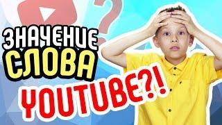 Что значит youtube? Как переводится ютуб на русский? Что такое ютуб