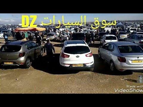 اسعار السيارات لنهار اليوم الجمعة 18 جانفي 2019 تابعو معا (الجزء الاول )