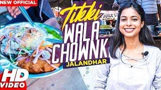 Jalandhar Special Tikki Wala Chownk | Crispy Aloo Tikki Recipe | Latest Food Videos 2018