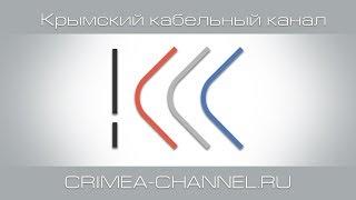 Прямой эфир - Крымский кабельный канал