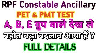 RPF Constable (Ancillary) Tradesman Physical Test and Bhot bada change  Full Details ||