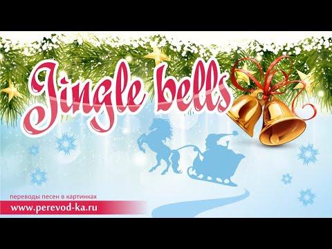 Jingle Bells с переводом (Lyrics)