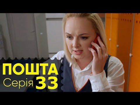 Почта 33 серия, Детектив \ ПОШТА Серія 33 - 2019