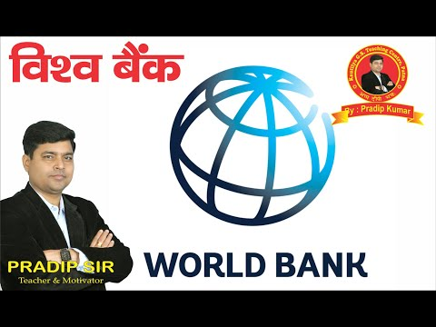WORLD BANK || विश्व बैंक || KAUTILYA GS TEACHING CENTRE | BY: PRADIP SIR