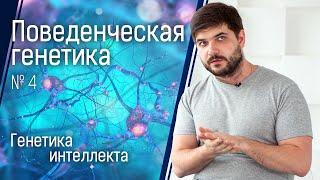 Поведенческая генетика №4: генетика интеллекта