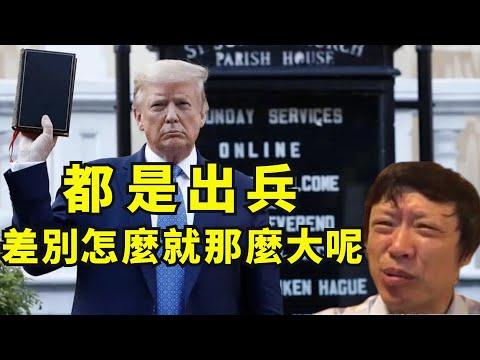 江峰:川普使用军队对付内乱,胡锡进酸文透露中共出兵香港的舆论准备;军队国家化与民选政府是国家应对社会极端状况的必要条件