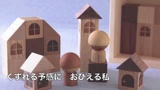 [新曲] 嘘の積木/ 沢井明 cover Keizo