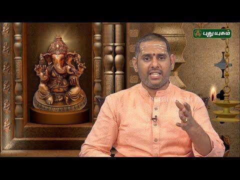 ஜெயிப்பதற்கான மந்திரம்...   ஆன்மீக தகவல்கள்   06/07/2019   PuthuyugamTV