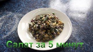Салат за 5 минут с горошком фасолью и кукурузой