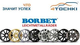 Литые диски Borbet - Что значит успех... на 4 точки. Шины и диски 4точки - Wheels & Tyres(, 2016-05-25T11:31:57.000Z)