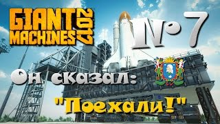 Giant Machines 2017 ► Часть 7 | Он сказал: