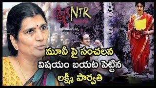 Lakshmi Parvathi Reveals Scetret Details Of Lakshmi's Ntr Movie   RGV   NTR Biopic