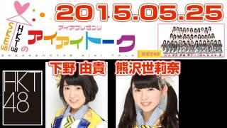 2015 05 25 SKE48 & HKT48のアイアイトーク 【下野由貴・熊沢世莉奈】