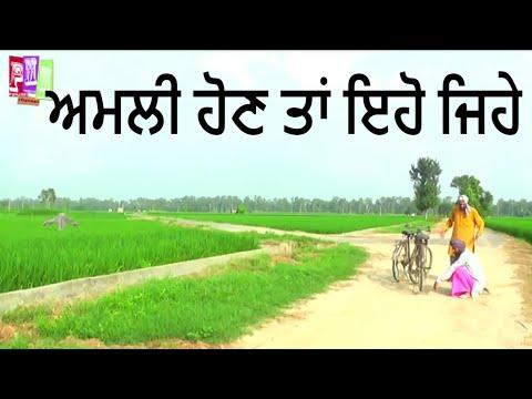 Amli Punjab De 2  Punjabi Comedy  Punjabi Funny Vidoes 2016  Jagar Amli
