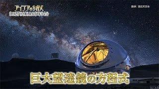 9月27日(木)夜21時54分放送】 モノの誕生の裏に秘められた意外な概念の...