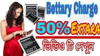 আপনার মোবাইলের চার্জ 50% বাচান। How To Battery Savings. Shohag Technical Pro YouTube