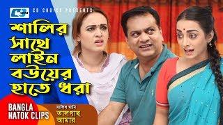 শালিকার সাথে লাইন মারতে গিয়ে বউয়ের কাছে ধরা - Bangla Funny Scene