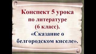 """5 урок 6 класс 1 четверть """"Сказание о белгородском киселе"""""""
