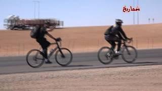 من الرياض إلى المجمعة على دراجات هوائية