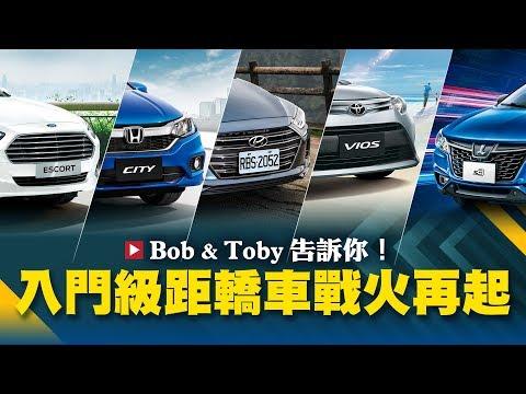 【U-Live直播】入門轎車S3、Escort、City、Elantra、Vios戰火再起? Toyota Auris引進動向? Bob & Toby告訴你!第10集 20180202