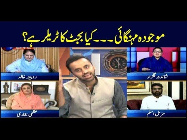 11th Hour | Waseem Badami | ARYNews | 16 May 2019