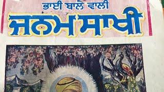 Sakhi #1 | Dhan Guru Nanak Dev Ji di Janam Sakhi Bhai Bala Ji wali | Sikh History | 04Jul18
