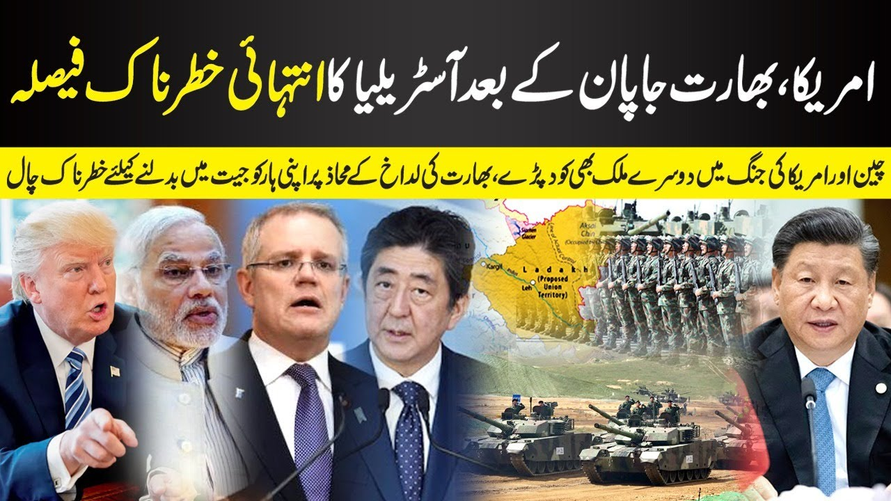 Australia Takes Important Decision Against China After America, India and Japan II Babri Masjid