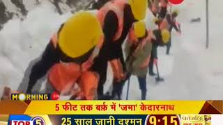 Kedarnath to commence Char-Dhaam yatra from 9th May, disaster team battling snow