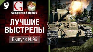 Лучшие выстрелы №96 - от Gooogleman и Sn1p3r90 [World of Tanks]