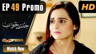 Pakistani Drama   Jaltay Khwab - Episode 49 Promo   Express TV Dramas   Ramsha Khan, Afraz Rasool