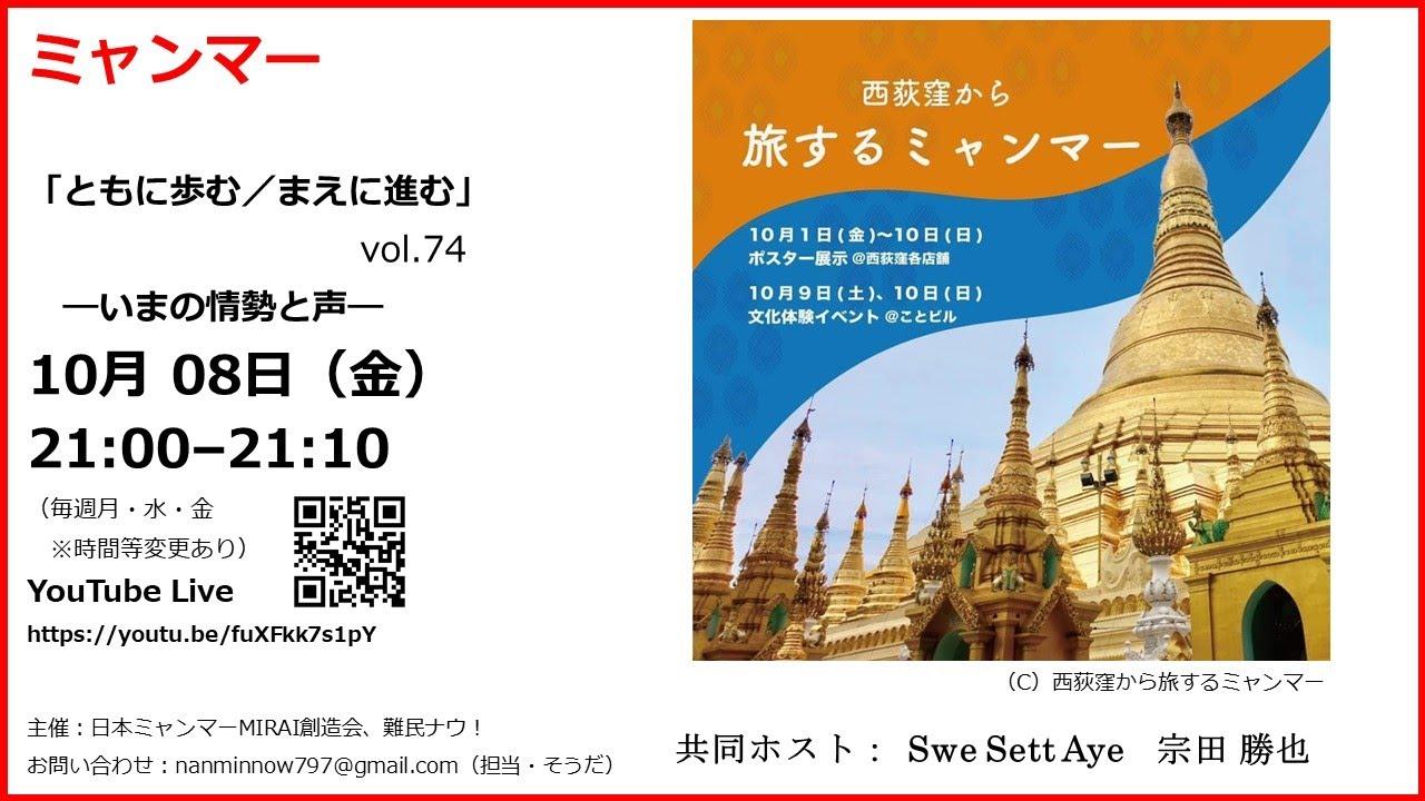 10/8(金)21時~(74) ミャンマー「ともに歩む/まえに進む」―いまの情勢と声 vol.74