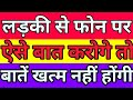 ladki se phone par kaise baat kare | How to impress a girl | dating