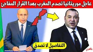 عاجل.. موريتانيا تعلنها وتفاجئ المغرب بهدا القرار الغير متوقع وهدا هو الدليل