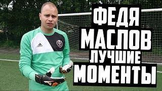 ФЕДЯ МАСЛОВ - ЛУЧШИЕ МОМЕНТЫ #4