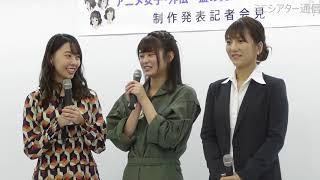 映画「アニメ女子・外伝~藍の翼・カーレッジ~」制作発表会見 記事詳細...