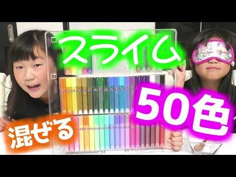 🌈SLIME🌈スライム3色目隠しチャレンジ‼️エルマーズ50色を混ぜまくり⭐︎ 3 Colors of Glue slime Challenge【しほりみチャンネル】