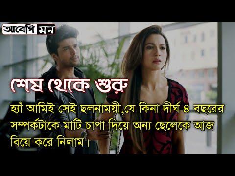 অনেক কষ্টের একটি ভিডিও || শেষ থেকে শুরু || Bangla heart touching story || Abegi mon