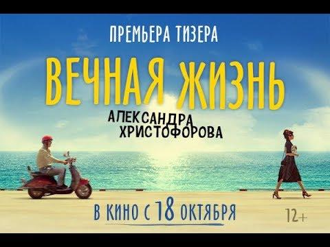 Кадры из фильма Вечная жизнь Александра Христофорова