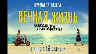 Вечная жизнь Александра Христофорова - тизер