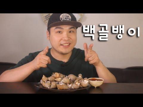 백골뱅이 먹방~!! 리얼사운드 social eating Mukbang(Eating Show)