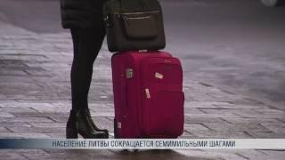 видео Экономика Литвы: цифры и факты